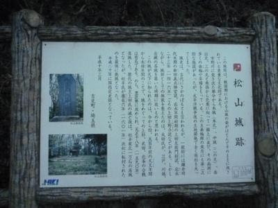 松山城跡_08.JPG